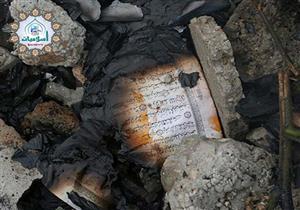 هل يجوز حرق أوراق المصاحف القديمة؟