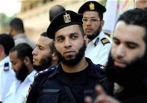 بعد حكم الإدارية العليا.. هل سيعود ضباط الشرطة الملتحون إلى عملهم؟