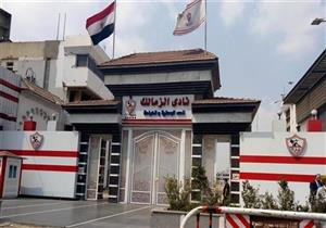 تأجيل استئناف الزمالك على حكم رفع الحجز عن أرصدته ببنك مصر لـ9 أغسطس