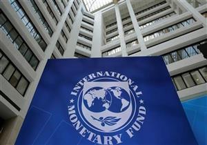 صندوق النقد يتوقع استمرار النمو في مصر وسط مخاوف من ارتفاع البترول