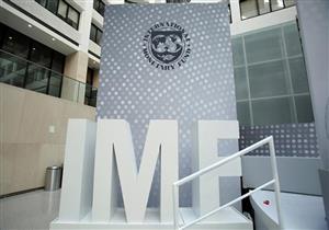 صندوق النقد يرفع توقعاته للدين الخارجي لمصر إلى 91.5 مليار دولار