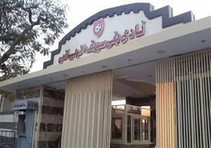 إحالة مجلس إدارة نادي بني سويف للنيابة بسبب مخالفات مالية