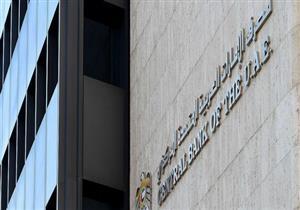 المركزي الإماراتي ينفي وجود صله بين معاقبة 7 شركات صرافة والشبكة الإيرانية