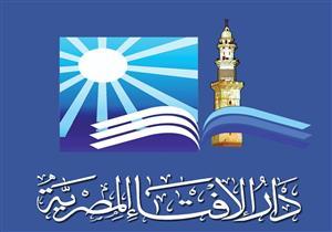 المليون السابع لصفحة دار الإفتاء المصرية على فيسبوك