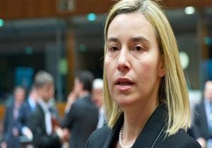 موجيريني تستنكر اتهام إسرائيل للاتحاد الأوروبي بدعم الإرهاب