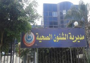 """""""صحة المنوفية"""": رفع حالة الطوارئ بـ""""قرية الثعابين"""" وندوات لتوعية الأهالي"""