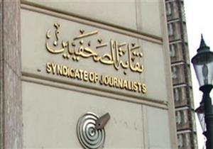 """اليوم.. اجتماع لأعضاء بمجلس """"الصحفيين"""" وقدامى النقابيين لبحث أزمة """"قانون الصحافة"""""""
