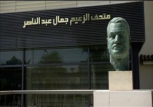 فتح متحف جمال عبد الناصر مجاناً للجمهور احتفالاً بثورة يوليو