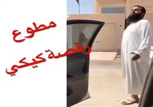 """بالفيديو.. رجل دين سعودي ينفذ """"تحدي كيكي"""" بطريقة غير متوقعة"""