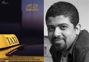 """بعد مشاركته بـ""""القاهرة السينمائي"""".. مخرج """"ليل خارجي"""": أتمنى أن تكون مشاركتي شرارة لإعادة إحياء المهر"""