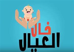 """""""خال العيال"""" مع هاني عصام- الحلقة 6: للأمهات.. تعرفي على عدد الرضعات المناسب لطفلك"""