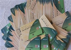 الحكومة تكشف حقيقة حذف المواطنين بشكل عشوائي من البطاقات التموينية