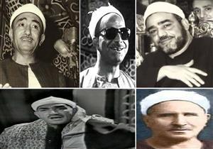 أصوات عانقت السماء.. أشهر المنشدين قديماً