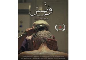 فوز فيلمين مصريين بالدورة الأولى لمهرجان السينما العربية بباريس