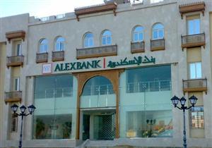 افتتاح فرع جديد لبنك الإسكندرية بمقر هيئة التنمية الصناعية بالتجمع الخامس
