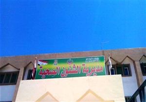 """""""صحة الوادي الجديد"""": تحرير 43 مخالفة واستخراج 239 شهادة صحية"""