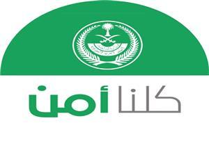 """منها """"اسعفني"""" و""""كلنا أمن"""".. تعرف على أهم التطبيقات السعودية لخدمة الحجاج (فيديو)"""