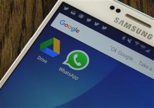 """""""واتساب"""" تتخذ قرارًا بشأن النسخ الاحتياطية للمستخدمين على """"جوجل درايف"""""""