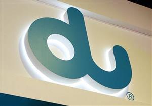 """شركة """"دو"""" الإماراتية توفر خدمة """"واي فاي"""" مجانية خلال عيد الأضحى"""
