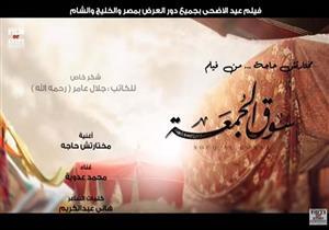"""بالفيديو- طرح """"مختارتش حاجة"""" الأغنية الدعائية لـ""""سوق الجمعة"""" بصوت محمد عدوية"""