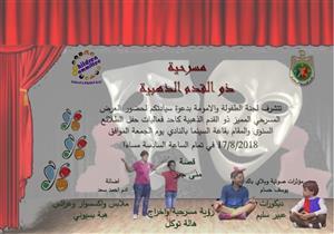 غدًا.. عرض مسرحية مُقتبسة من المكتبة الخضراء في نادي الصيد