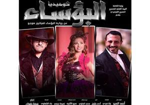 """""""بيت المسرح"""" يستقبل جمهور العيد بـ12 عرضًا مسرحيًا في محافظات مختلفة"""