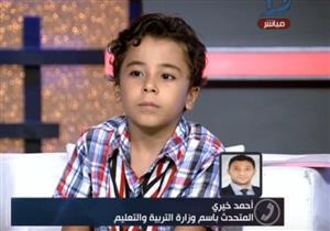"""مُتحدث """"التعليم"""": لدينا مفاجآت كثيرة للمخترع الصغير محمد وائل"""