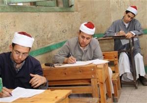 انتهاء امتحانات الدور الثاني للثانوية الأزهرية.. وقطاع المعاهد: لا مشكلات