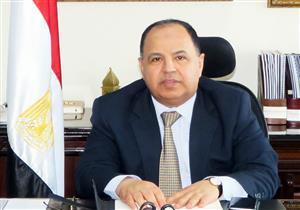 وزير المالية: تحسن نظرة موديز المستقبلية لمصر يسهم في جذب الاستثمارات
