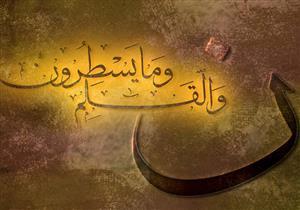 معاني القرآن: تفسير آيات من سورة القلم