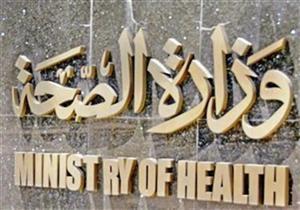الصحة تنفي الاشتباه في إصابات بكورونا: الوضع في مصر مستقر