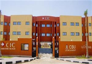 أول جامعة أجنبية بالعاصمة الإدارية تعلن تفاصيل الالتحاق بها.. اليوم