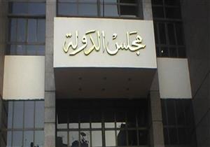 مجلس الدولة يعتمد الحركة القضائية الجديدة