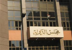مجلس الدولة يستقبل تظلمات القضاة على الحركة القضائية الجديدة غدا