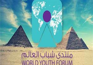 برلمانى: منتدى شباب العالم فرصة عظيمة للترويج لمصر