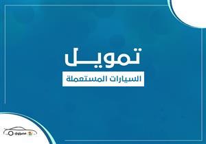 """شروط تمويل شراء """"سيارة مستعملة"""" بأبرز 5 بنوك في مصر.. إنفوجراف"""