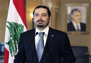 الحريري: استقرار لبنان أولوية.. وأتطلع لتحقيق العدالة في جريمة اغتيال والدي