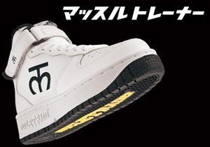 بالصور- ابتكار حذاء رياضي ينقص وزنك 3 أضعاف أكثر