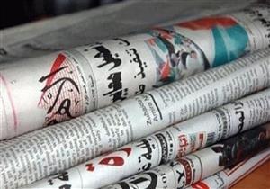 """""""ضرائب جديدة وحذف مواطنين من التموين"""".. أبرز عناوين صحافة السبت"""