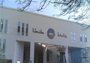 جامعة طنطا تعلن فتح باب التحويل الداخلي بين الكليات