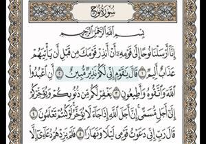 من معاني القرآن: تفسير آيات من سورة نوح