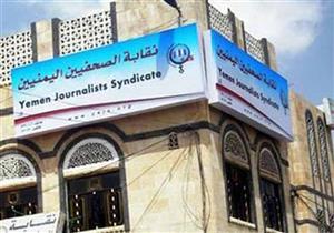 نقابة الصحفيين اليمنيين تدين استهداف محطة إذاعية بالحديدة