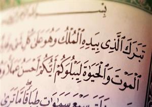 من معاني القرآن: تفسير آيات من سورة الملك