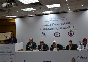 افتتاح أول مركز لعلاج الهيموفيليا بمستشفى أطفال مصر