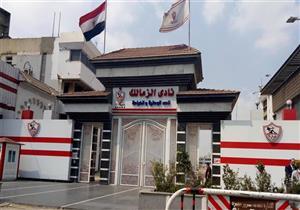 تأييد رفع الحجز عن أرصدة الزمالك ببنك مصر
