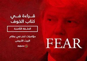 قراءة في كتاب الخوف.. مؤامرات تنخر في عِظام البيت الأبيض (الحلقة الثامنة)