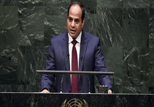 """""""العالم يُعاني من الإرهاب"""".. تفاصيل 4 خطابات لـ""""السيسي"""" بالأمم المتحدة"""