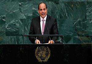 هيئة الاستعلامات: السيسي أول رئيس مصري يحضر 5 دورات للجمعية العامة للأمم المتحدة