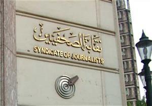 """""""الصحفيين"""" تعلن موعد إرسال ترشيحاتها لعضوية الهيئات الإعلامية للرئاسة"""