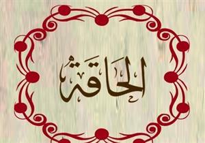 من معاني القرآن: تفسير آيات من سورة الحاقة